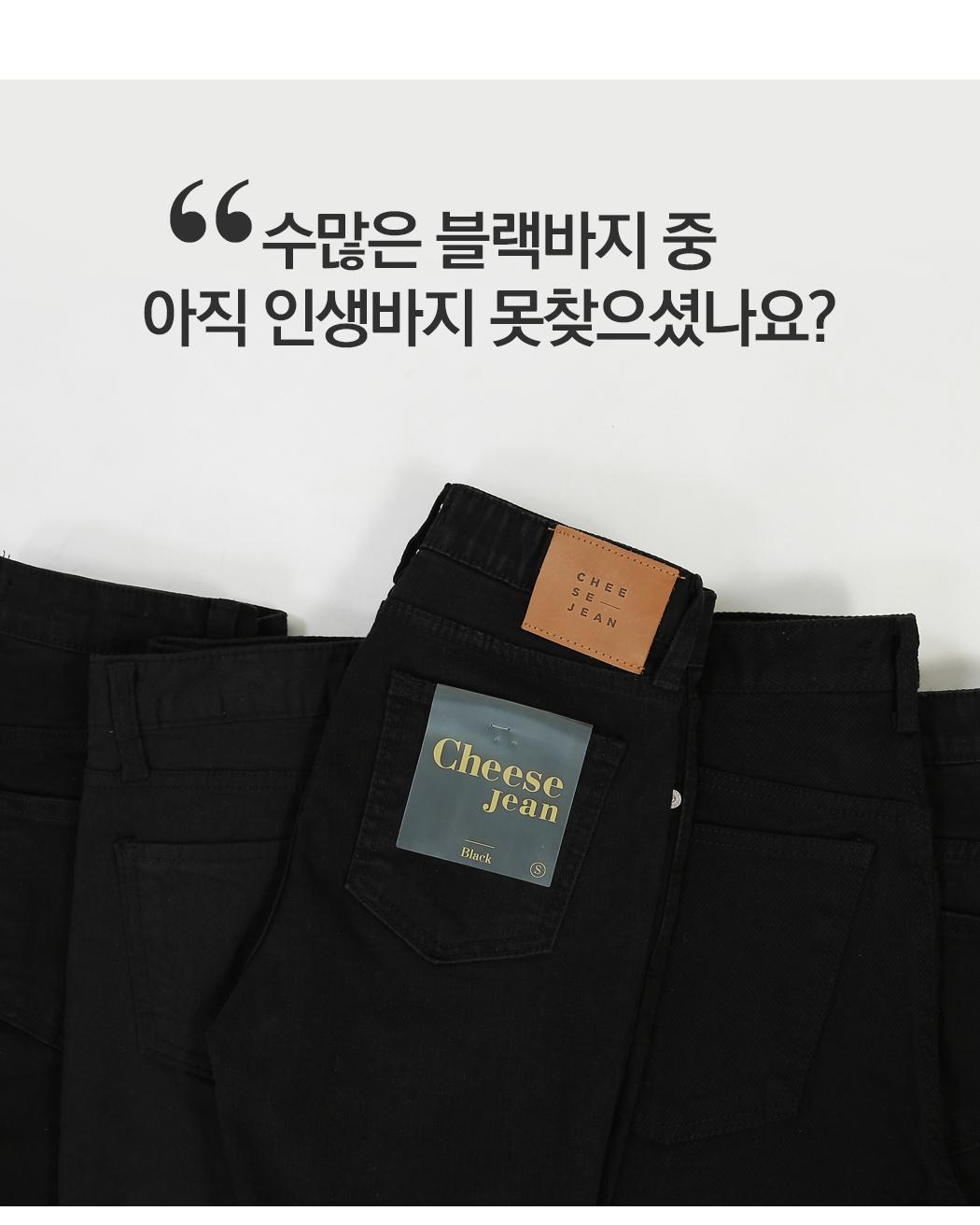 Cheese Premium Jean
