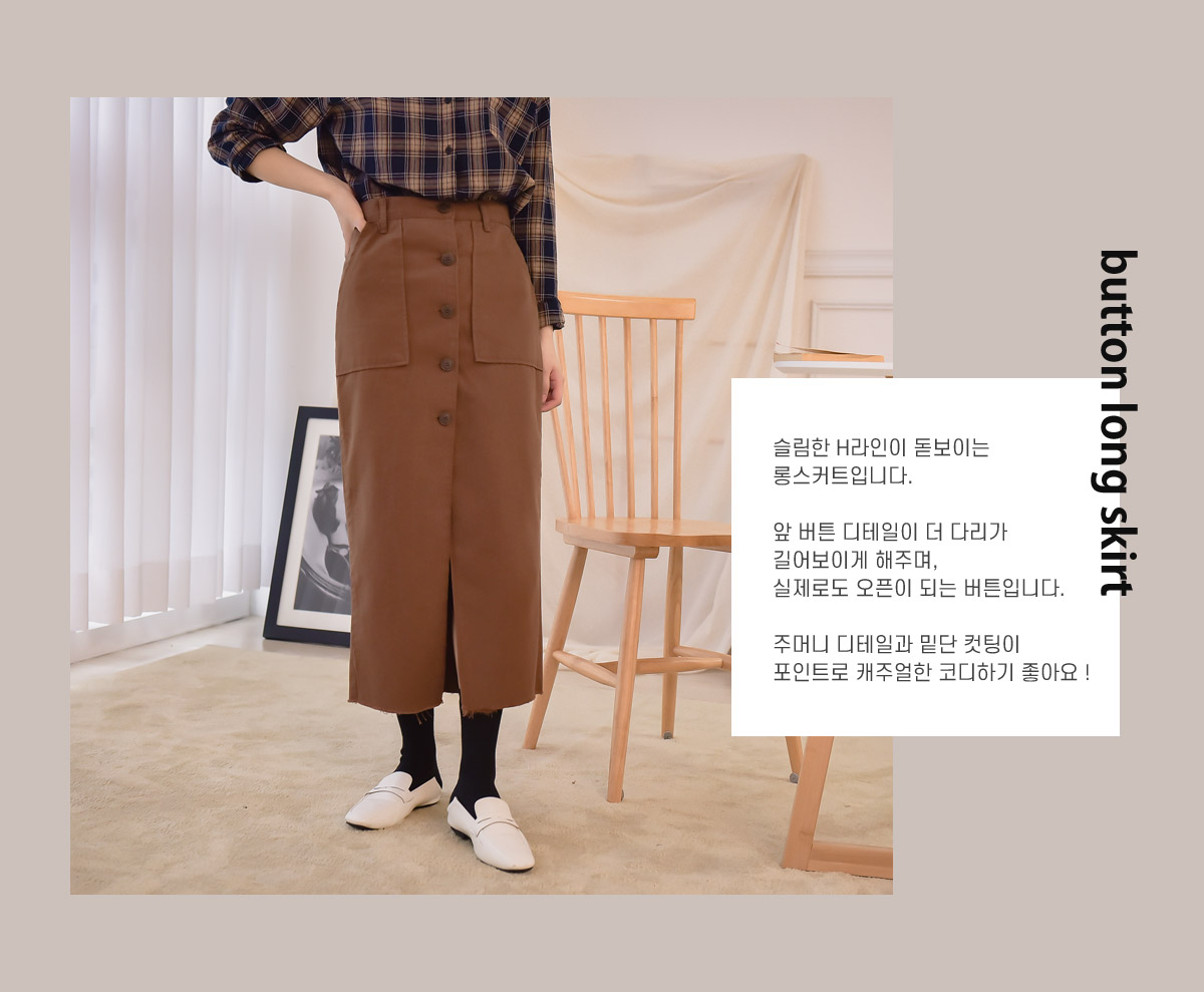 Carrot Button Long Skirt _Y