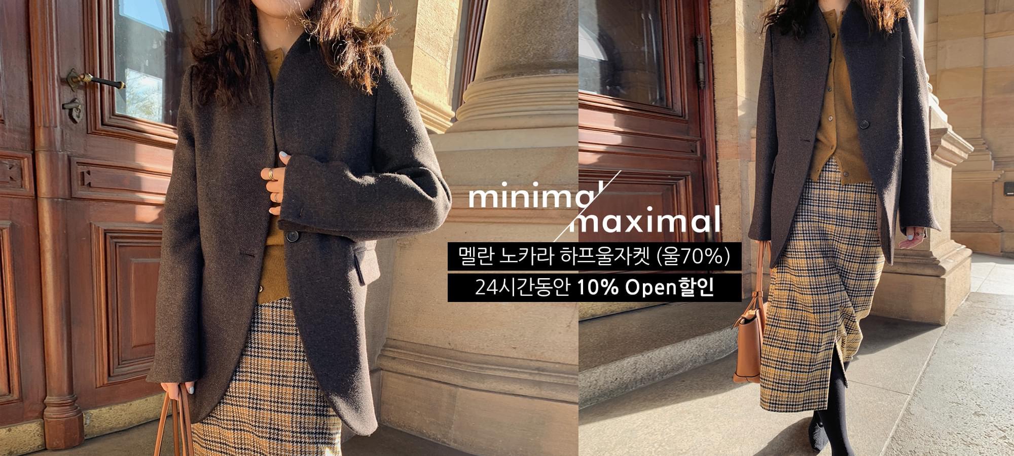 MMMM / Mellan Nokara Half Wool Jacket