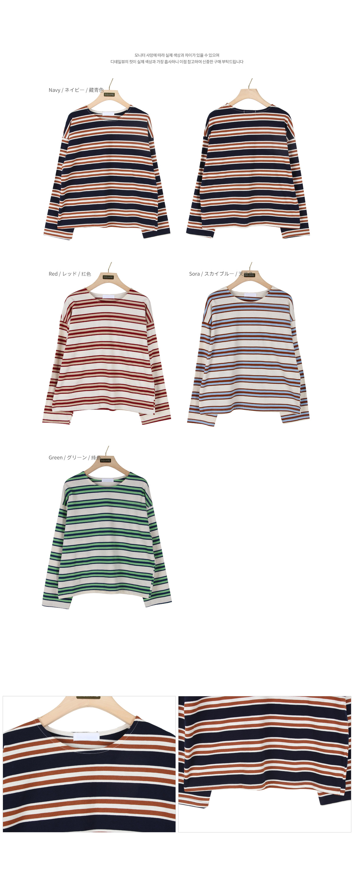 Herb stripe T-shirt _H