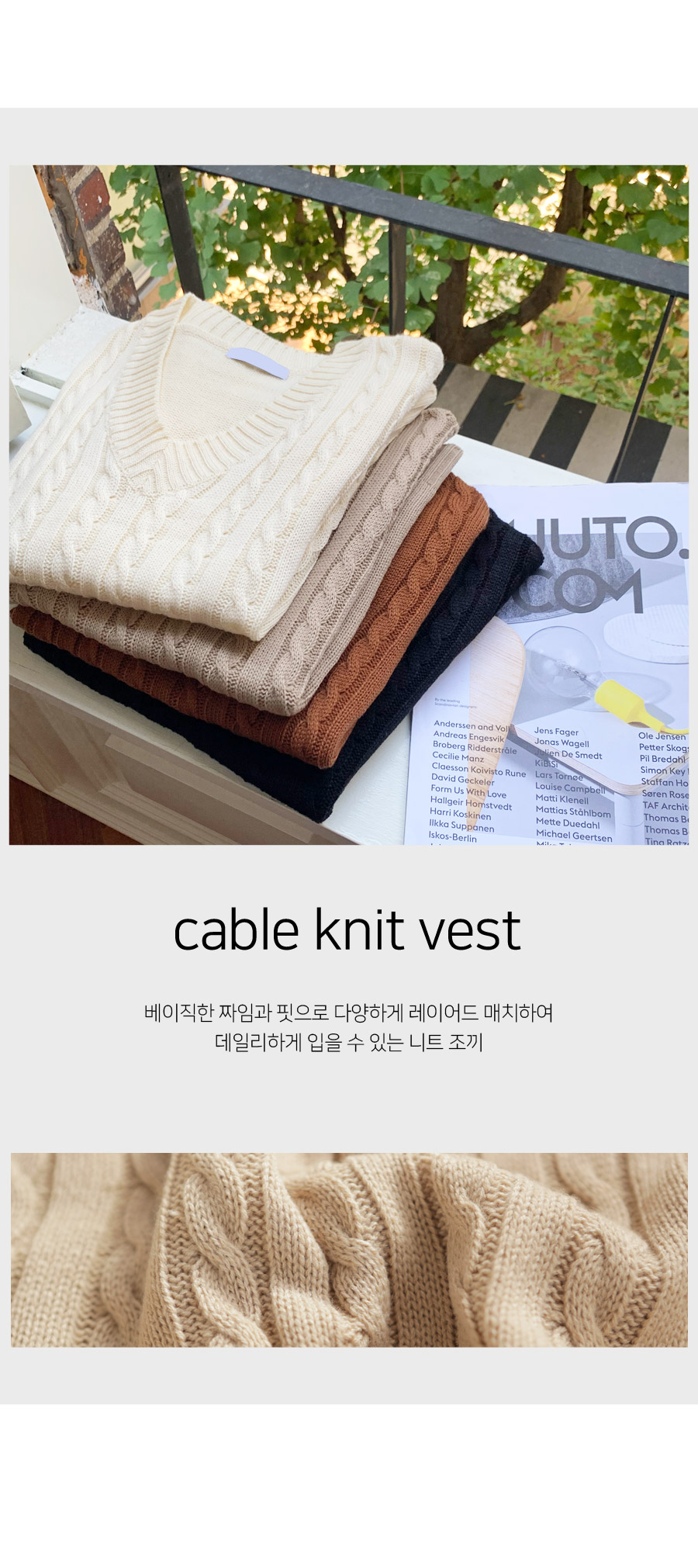 Classic Cable Knit Vest