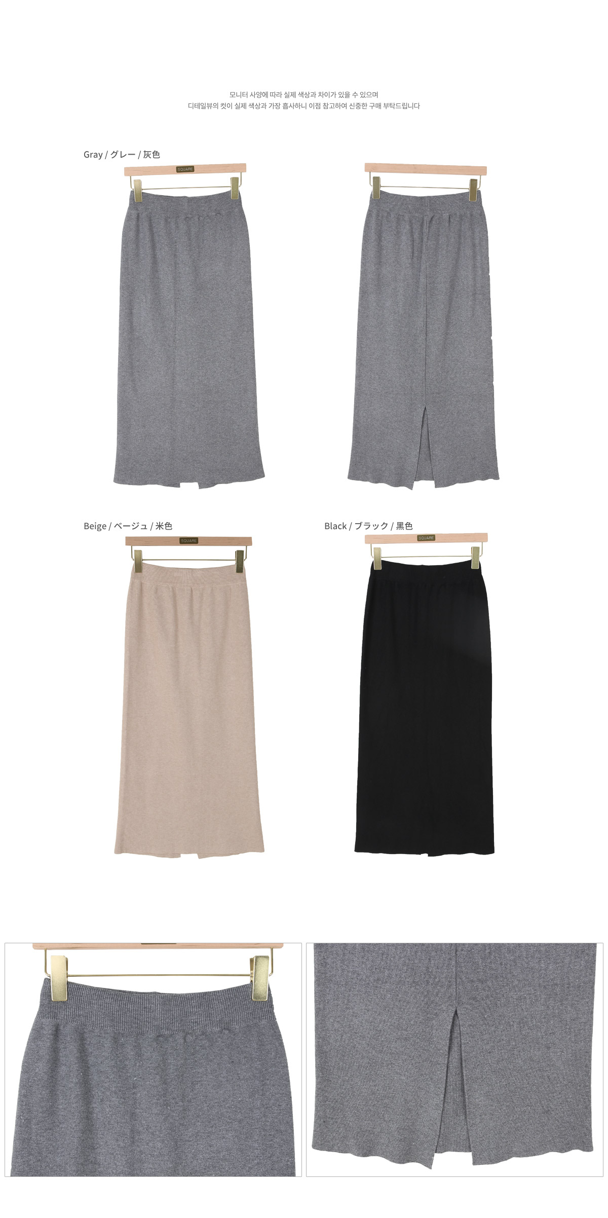 Carrier Knit Skirt _Y