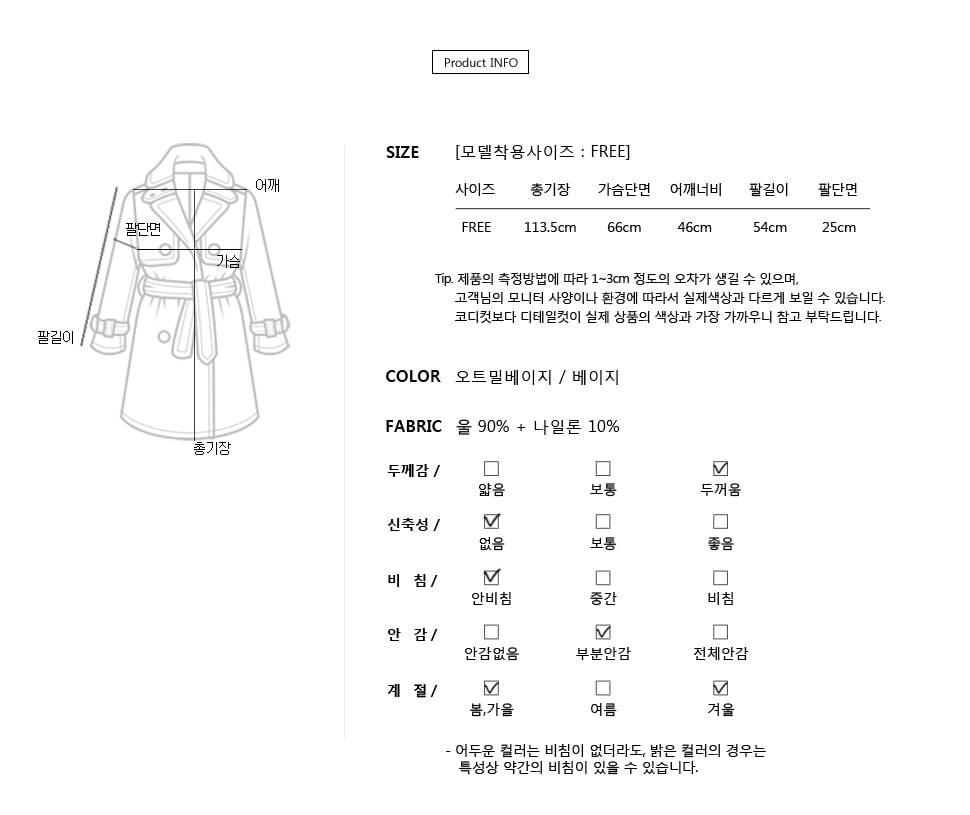 Lanne Single Handmade Long Coat