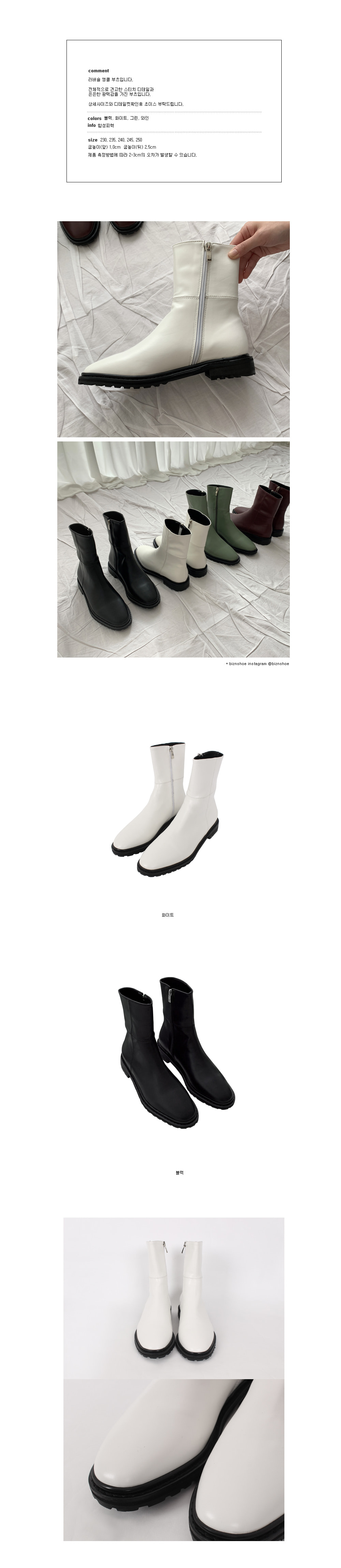 Rubber sole ankle boots