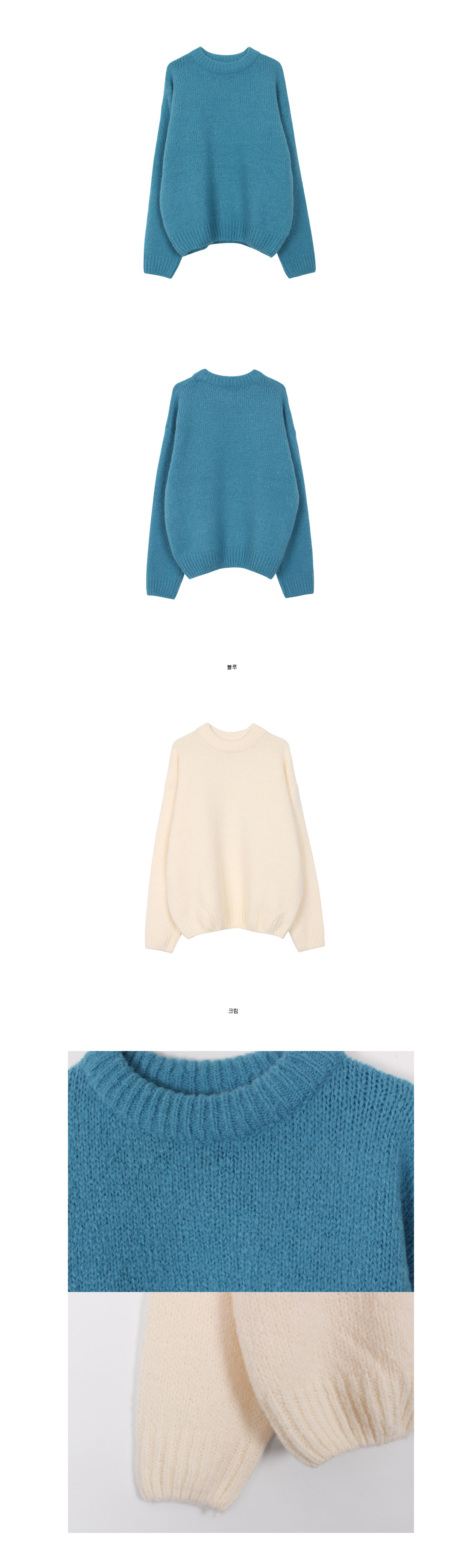 Round loose knit