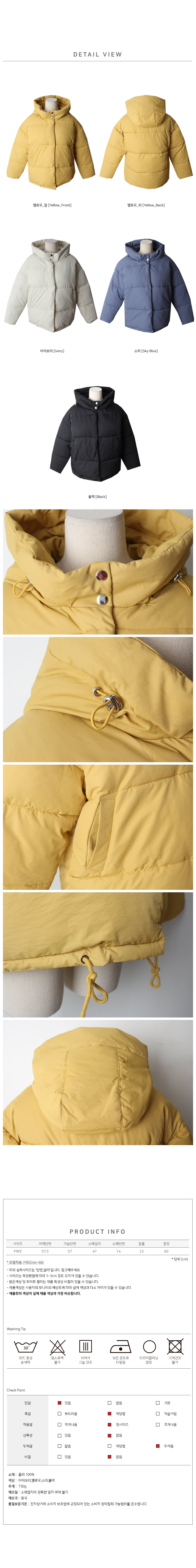 Weed Short Hooded Padded