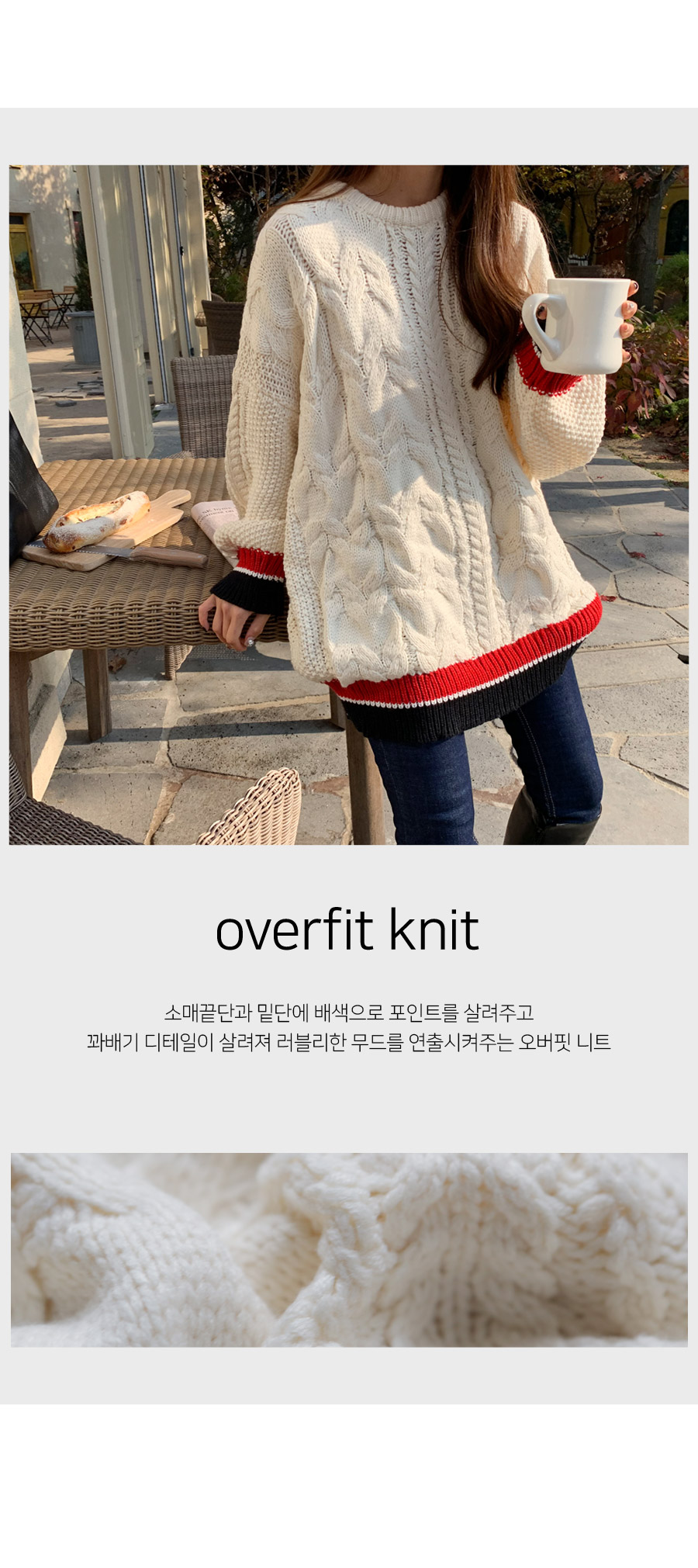 Beer cable scheme overfit knit