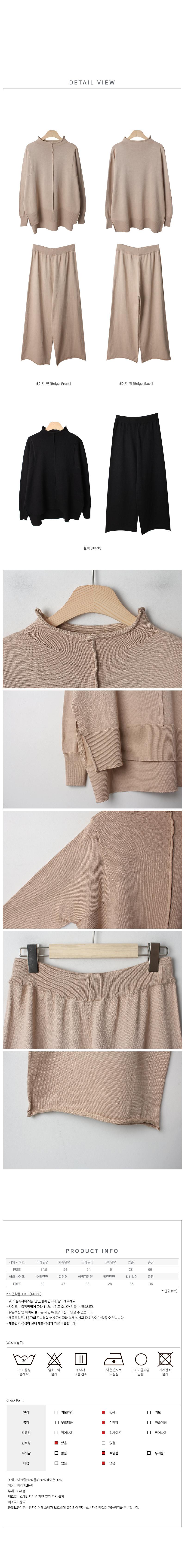Morel Knit Pants Two-piece Set