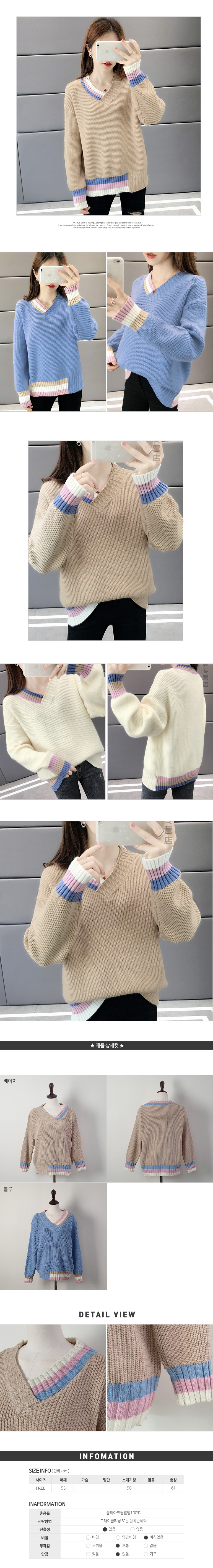 Cotton Candy V Knit