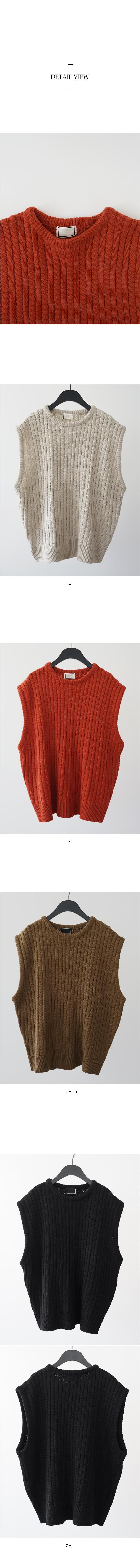 cable knit vest (4colors)