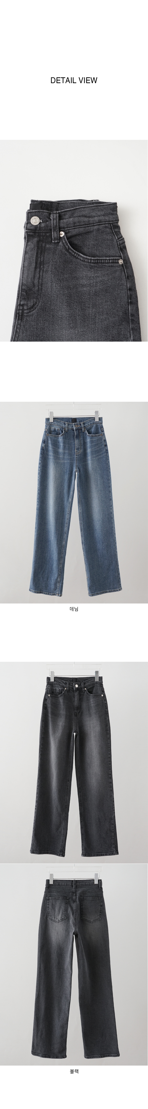 comfortable straight fit denim (2colors)