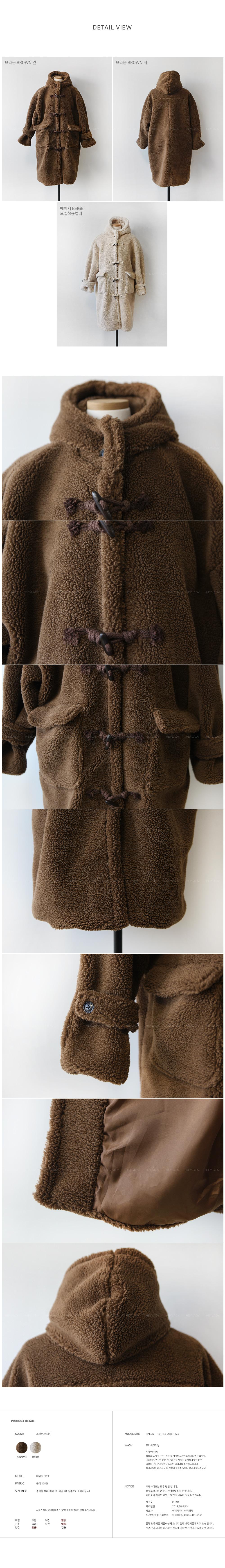 Dealer Dumble Topokki Coat