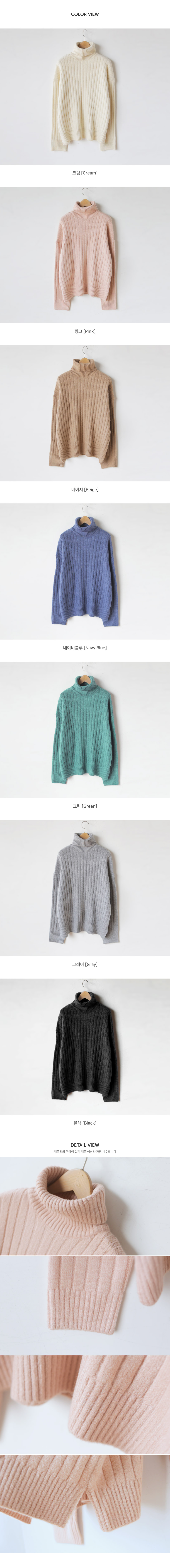Sweet Ribbed Turtleneck Knit