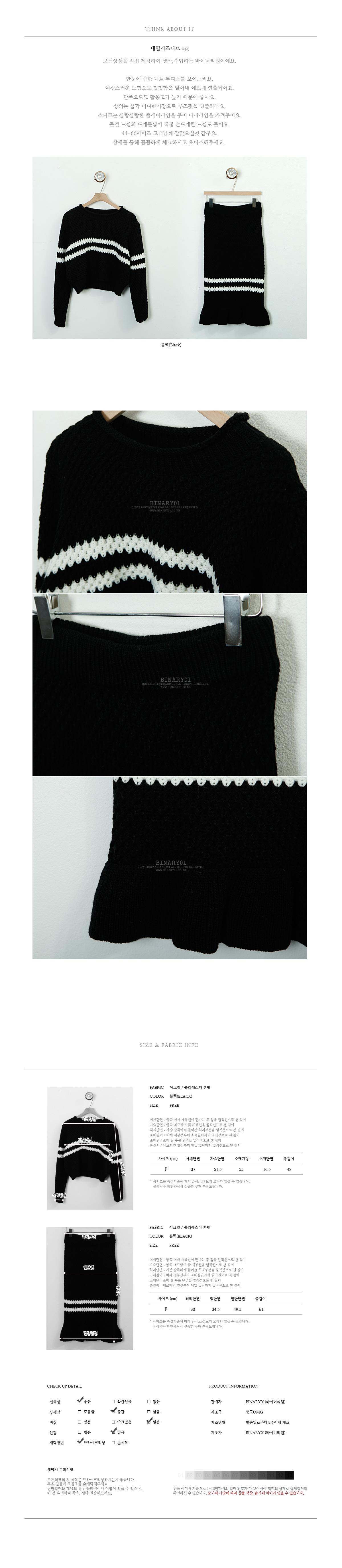 Two piece acrylic black day knit knt & sk set