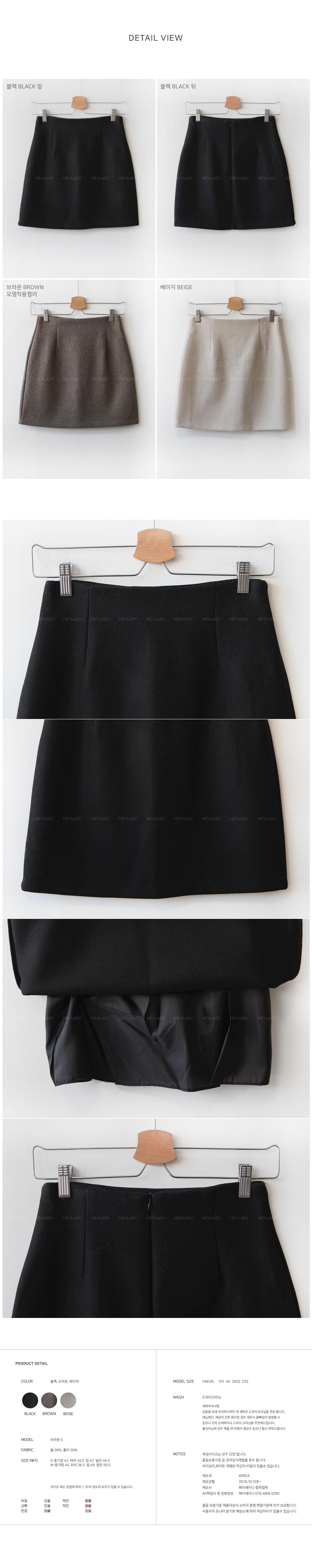 Evergreen wool skirt