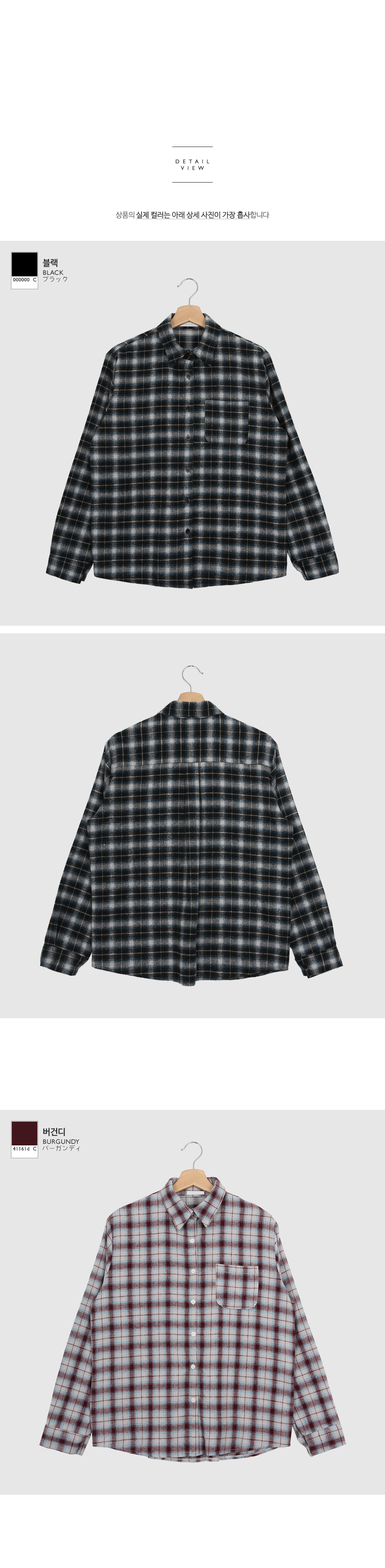 Blue Point raising check shirt