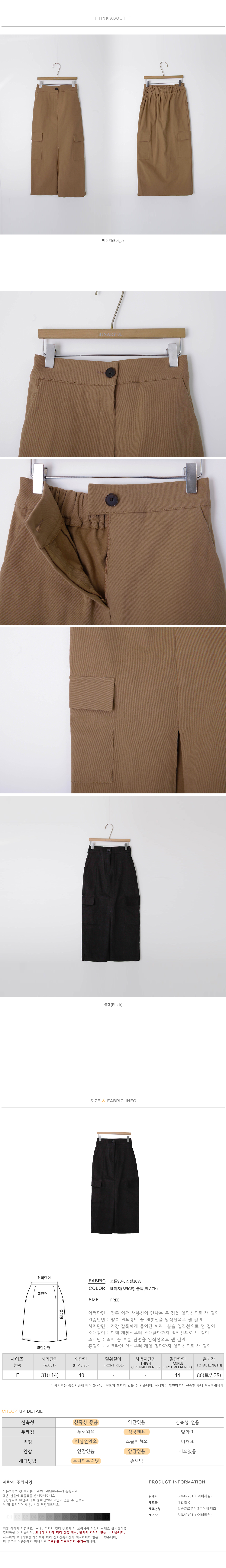Peach Creaming Cargo Skirt