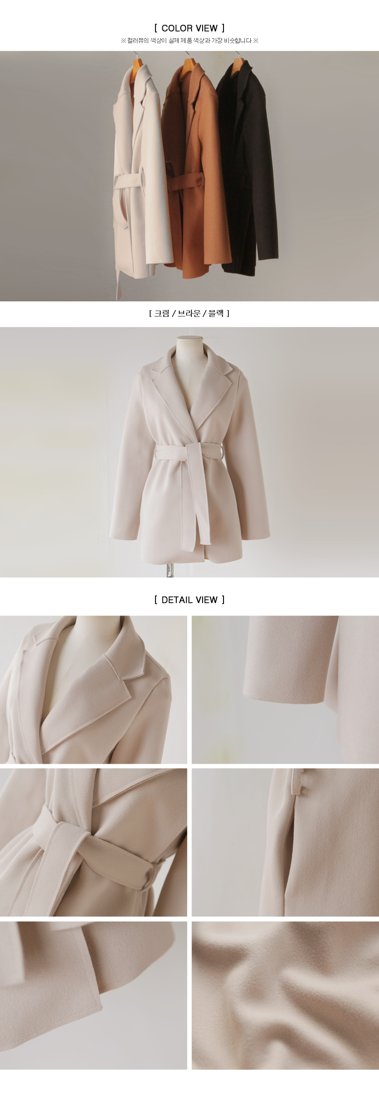 Low Belt Short Coat