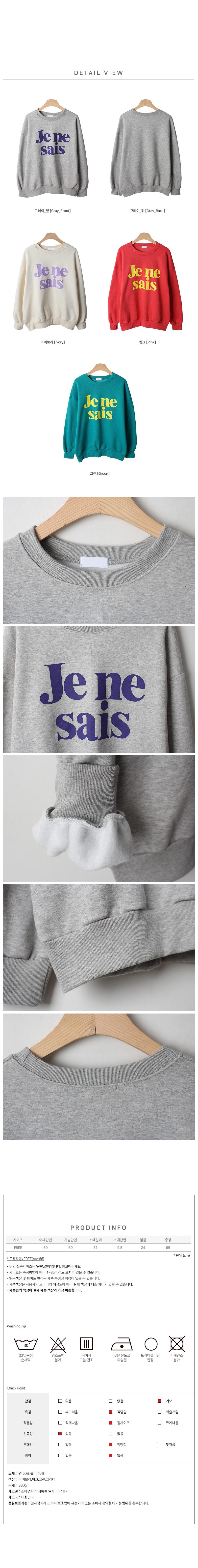 Jenny sei lettering napping sweat shirt
