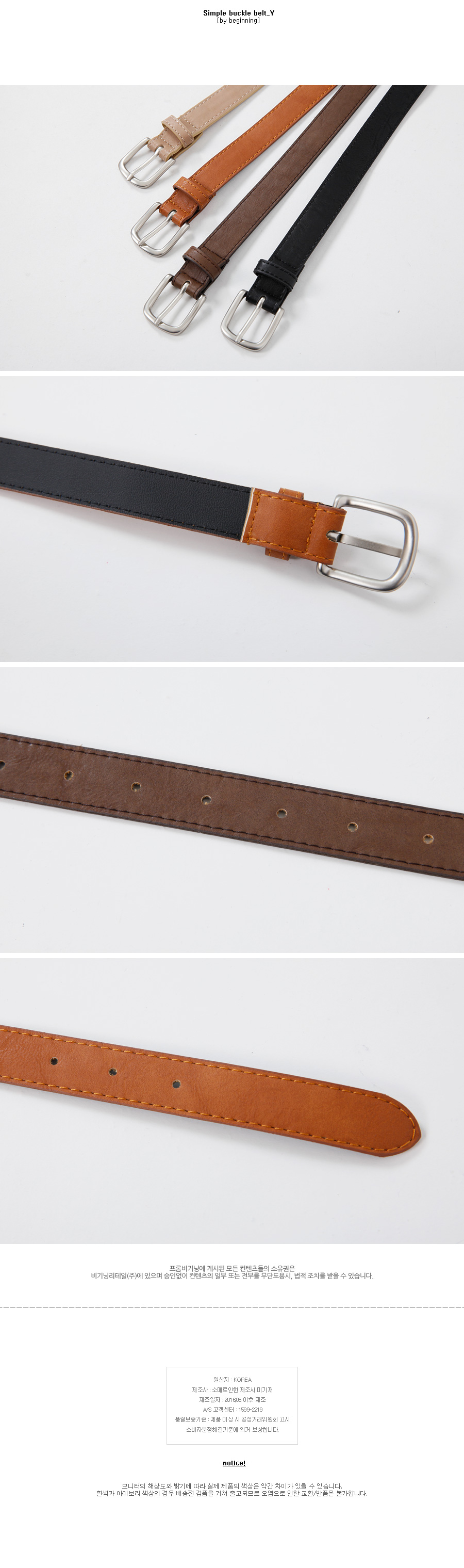 Simple buckle belt_Y (size : one)
