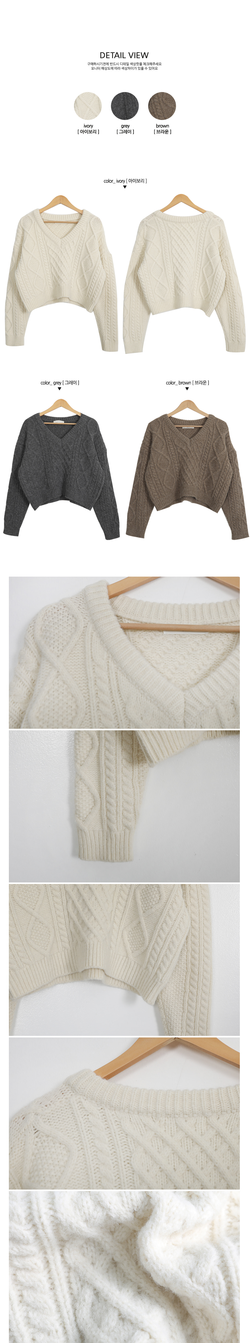 V領麻花針織羊毛毛衣