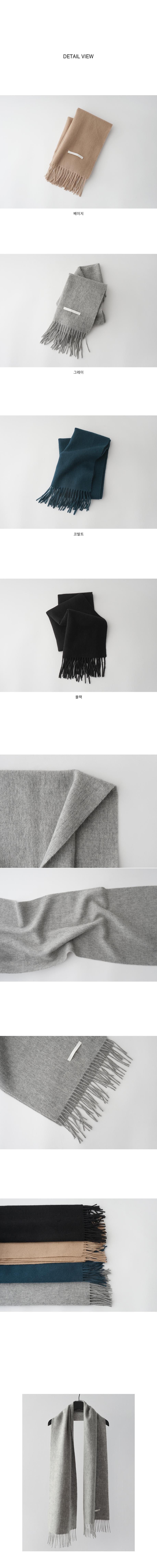 basic wool muffler (4colors)