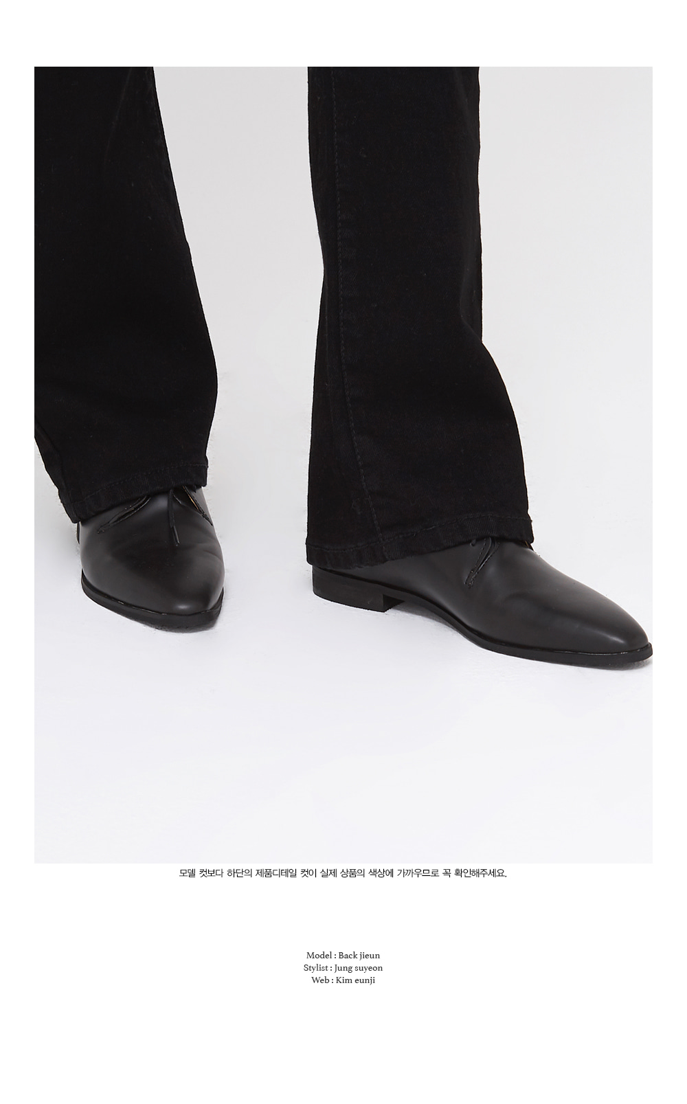 hake semi boots cut pants