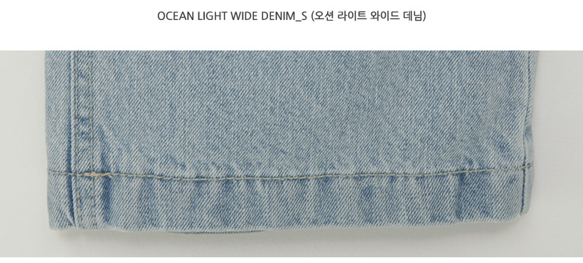 Ocean light wide denim_S