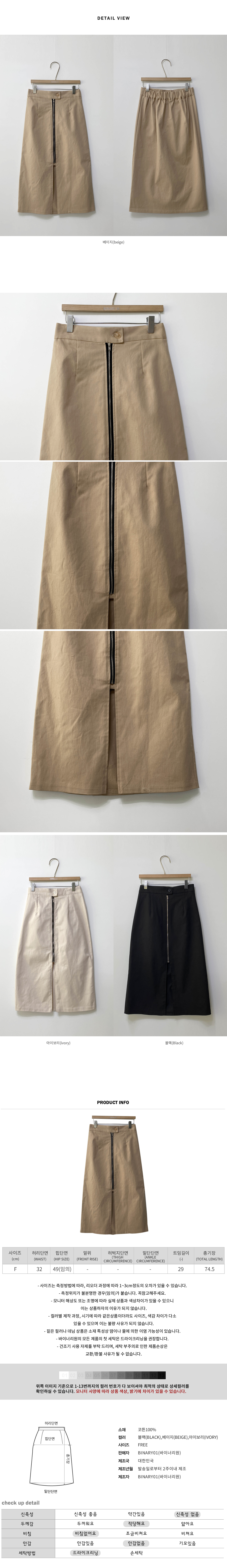 Zip-tipped Awesome Long Skirt