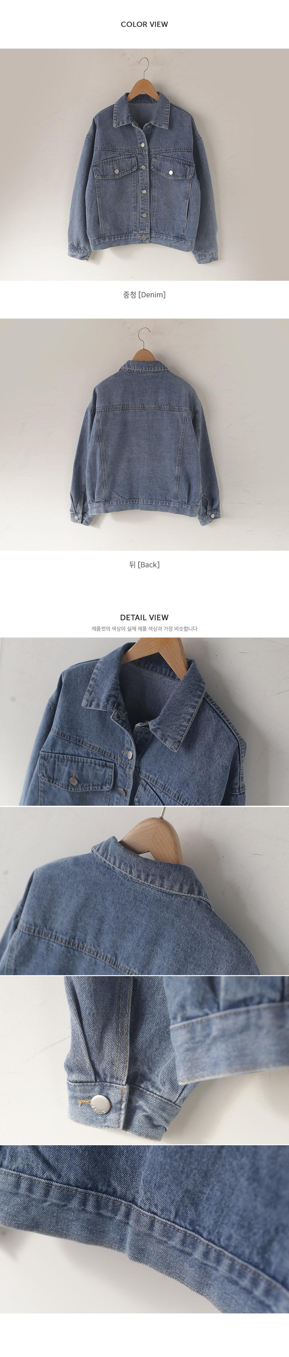 One more basic denim jacket