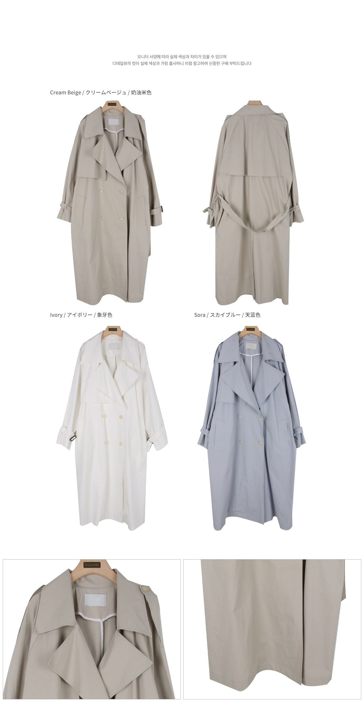 Soda trench coat