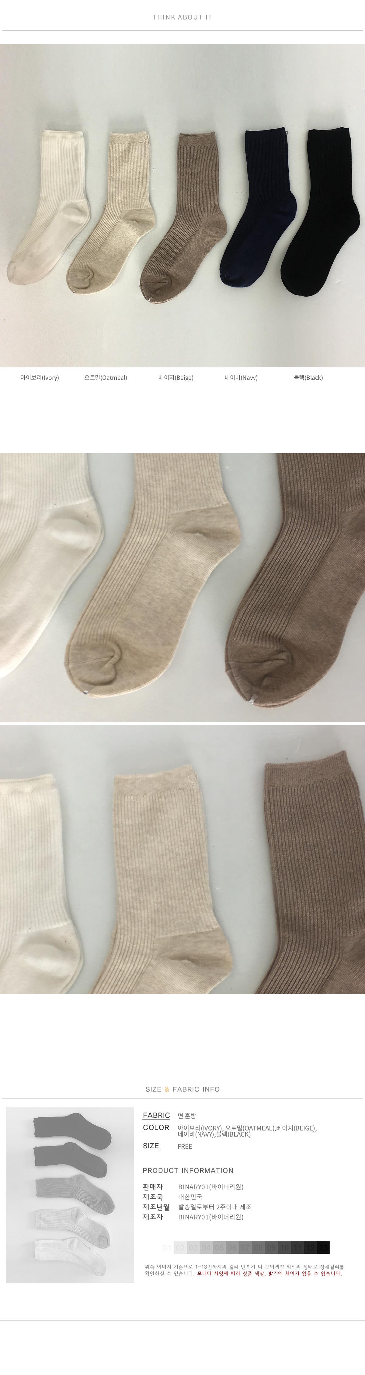 Mentor's plain socks