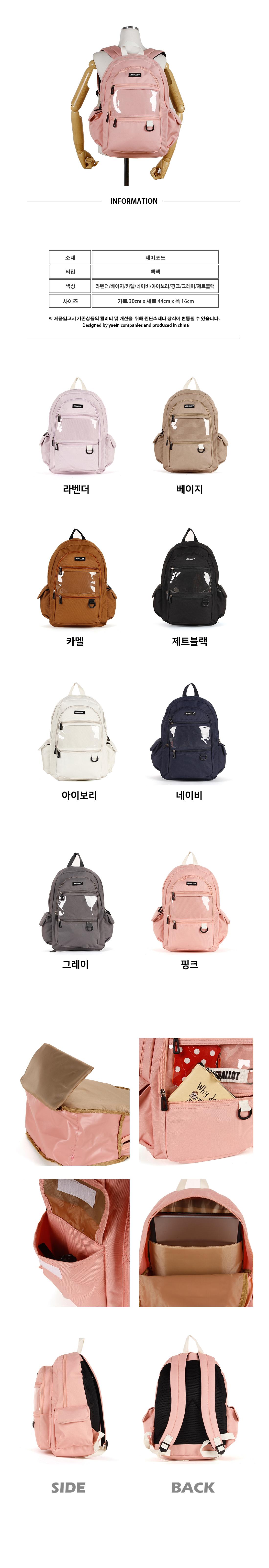 YB Side Pocket Backpack