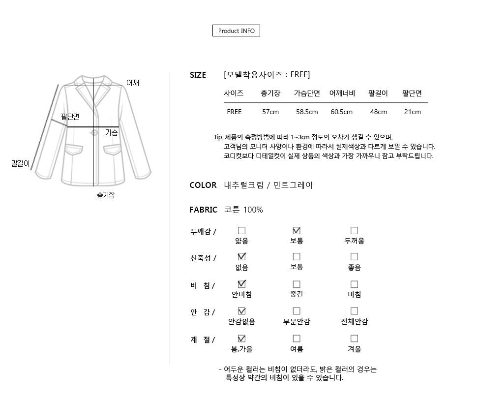 Bravo cotton jacket
