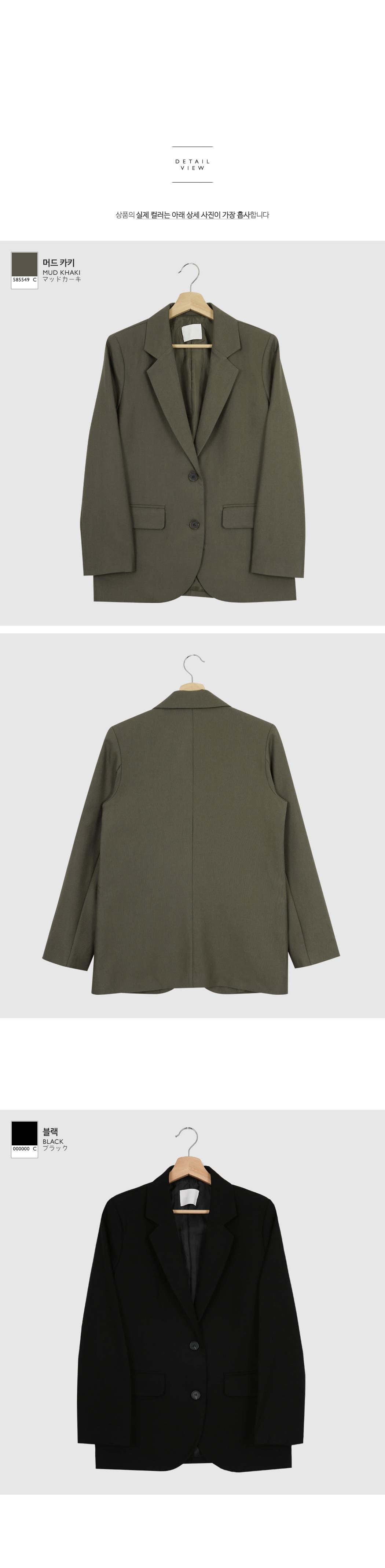 Mud Khaki Single Jacket