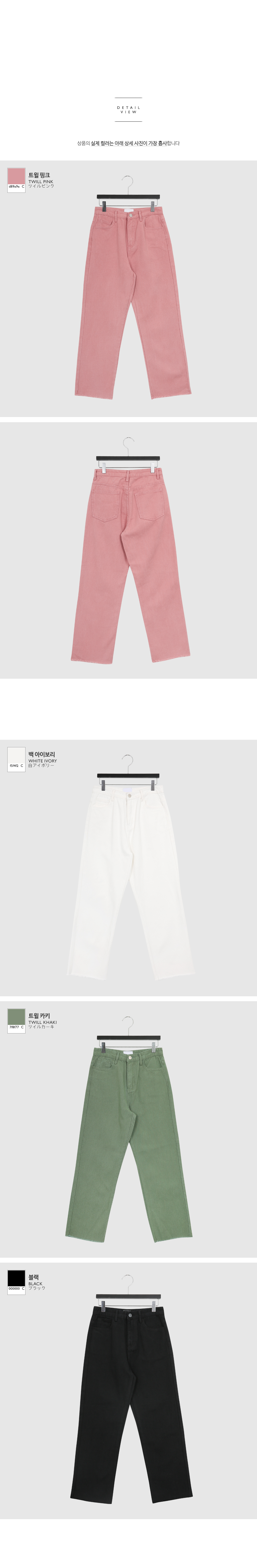 Cut colored straight pants