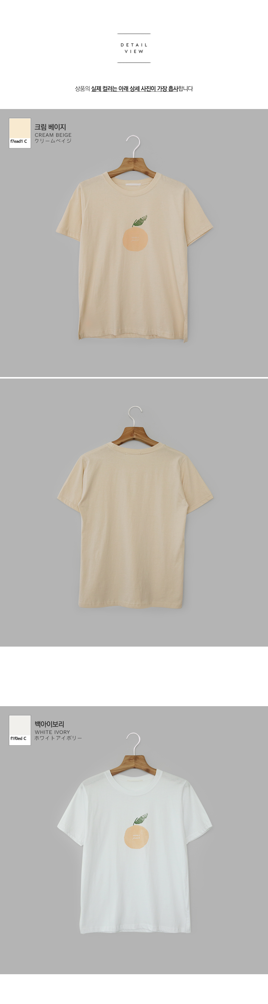 Creamy Pitch Printing Short Sleeve Tee