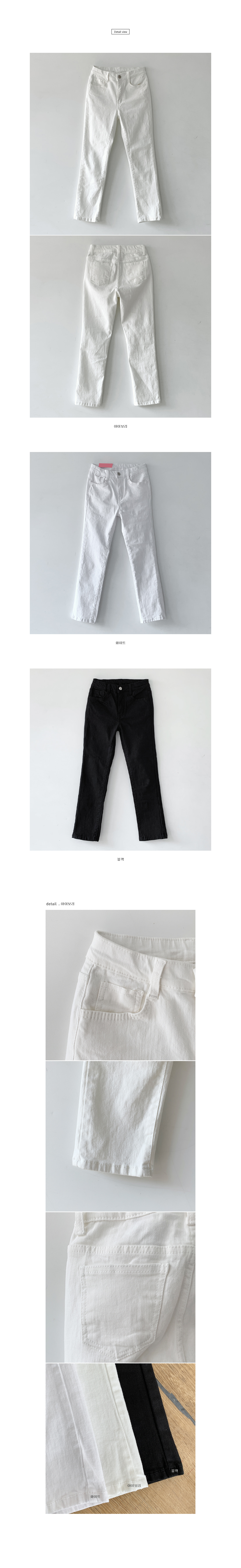 Tiktok 8 Skinny Date Pants