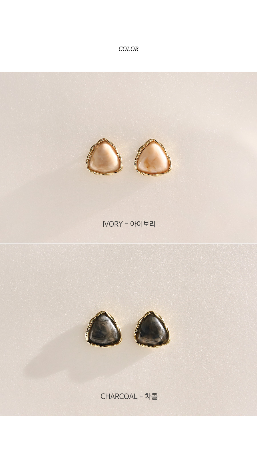 CENTER TRIANGLE MARBLE EARRING