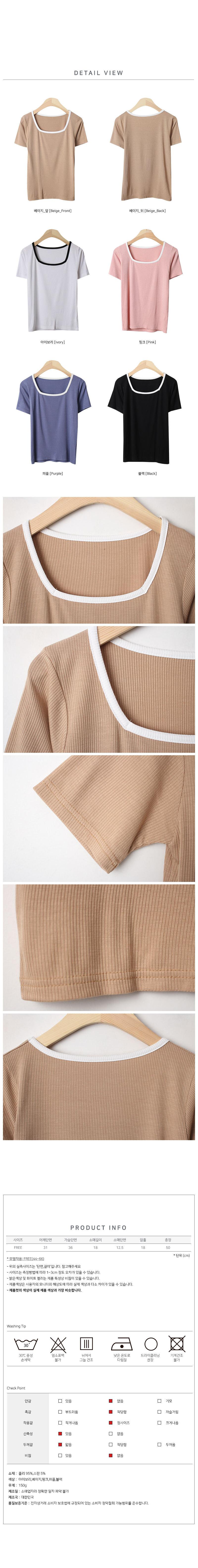 릴리슈 스퀘어배색 골지티셔츠