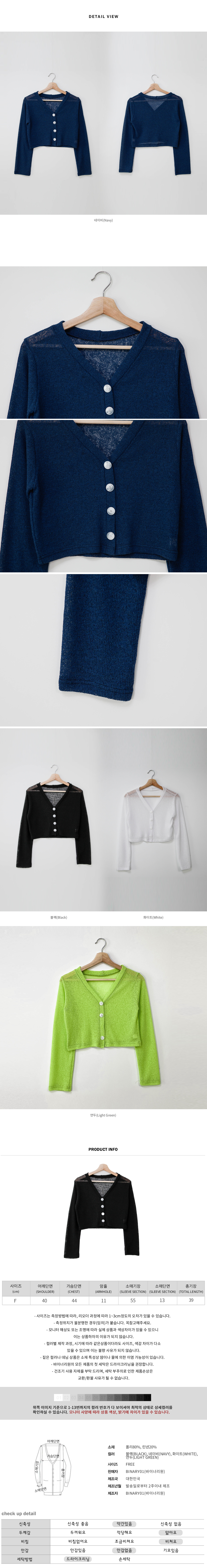Crop Dron Knit Cardigan
