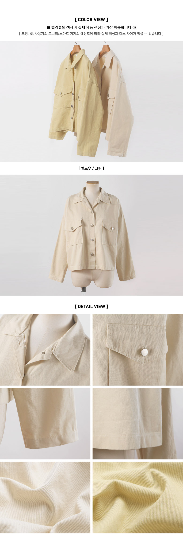 Butter Cotton Short Jacket