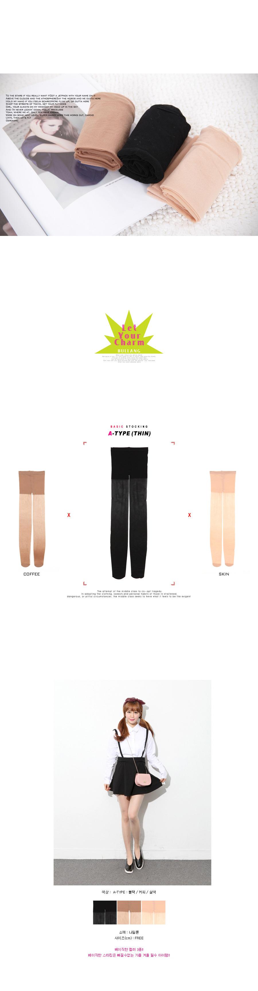 Basic stockings