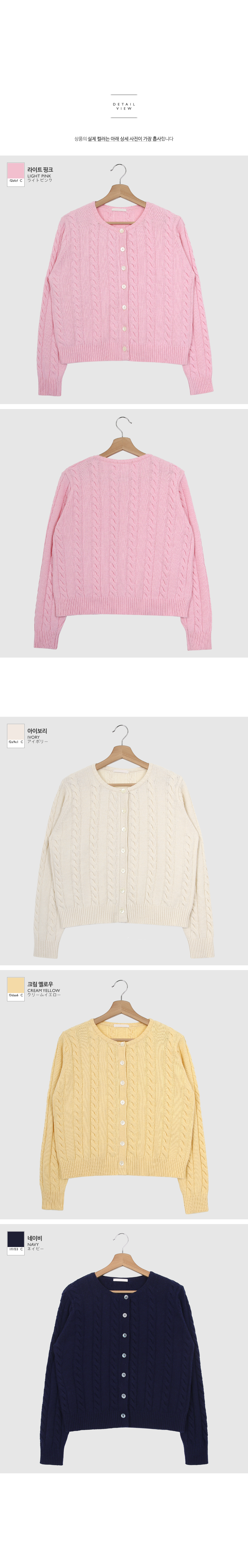 Ralph Pollop Cable Cardigan