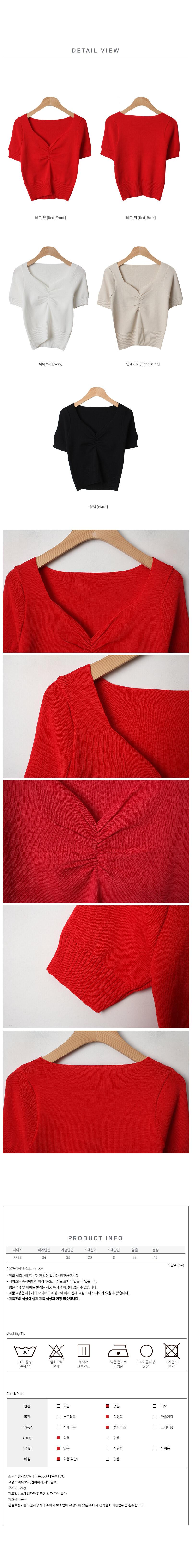 Senew Heart Necking Short Sleeve Knit