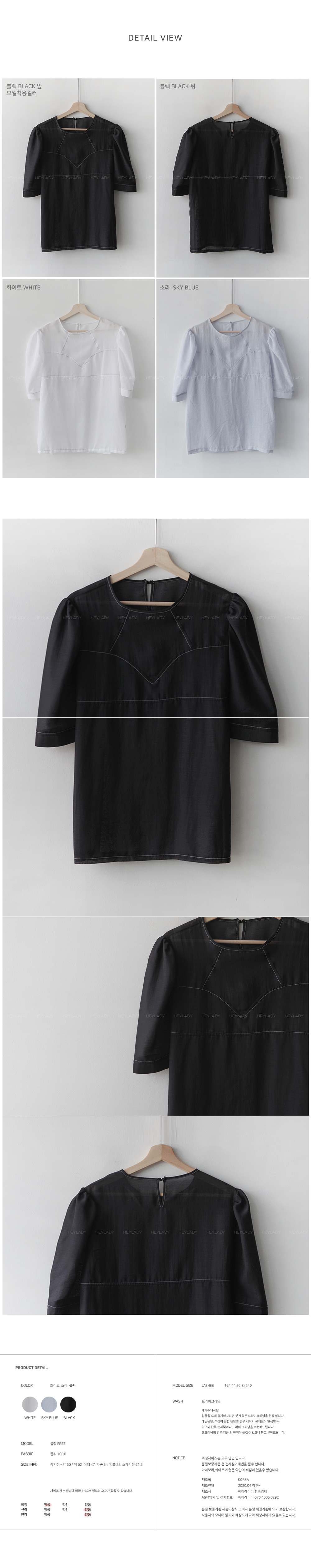 Baem stitch blouse