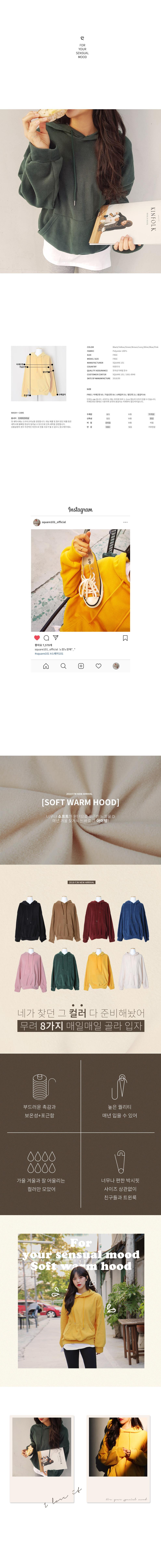 Soft worm hood