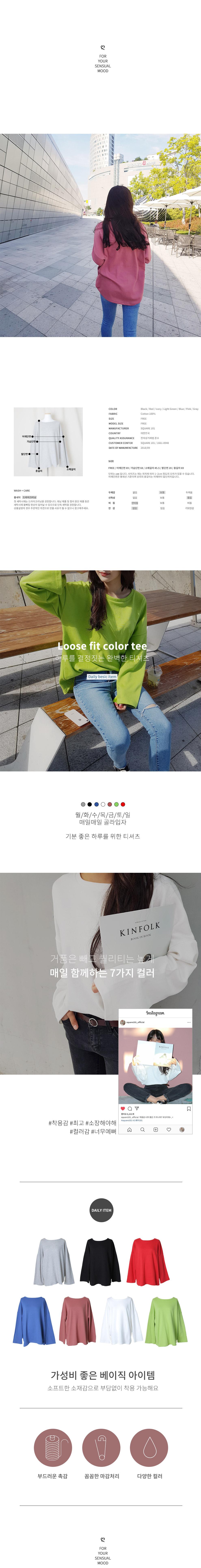 Loose-fit color T-shirt