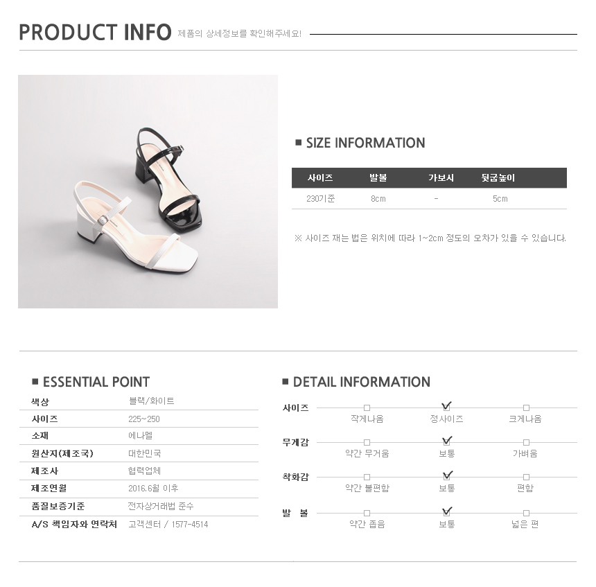 Enamel strap middle sandals