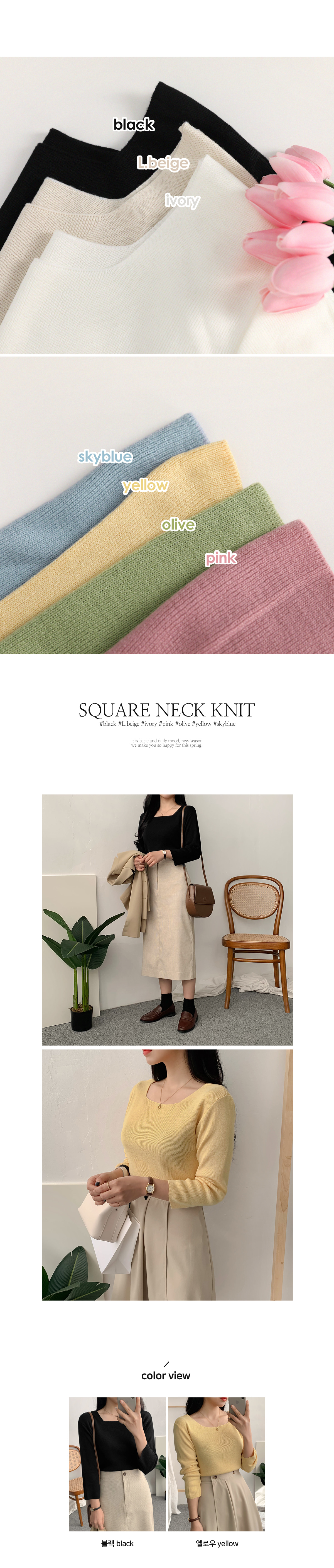Xeron Square Knit